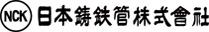 日本鋳鉄管株式会社