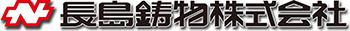 長島鋳物株式会社