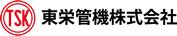 東栄管機株式会社