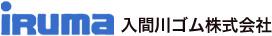 入間川ゴム株式会社
