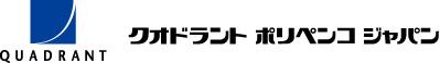 クオドラントポリペンコジャパン株式会社