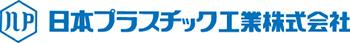 日本プラスチック工業株式会社