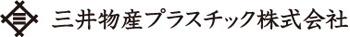 三井物産プラスチック株式会社