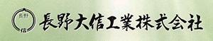 長野大信工業株式会社