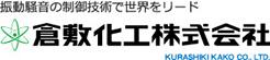 倉敷化工株式会社